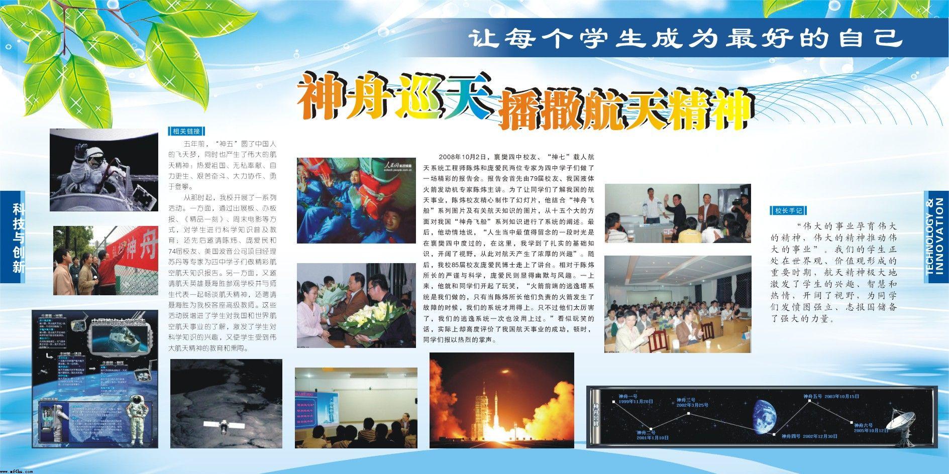 """以下图片是""""校园文化长廊-科技与创新""""系列展板"""