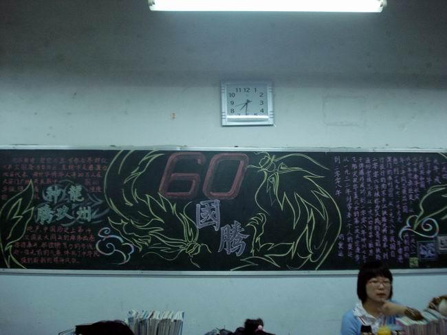 """高二年级庆国庆""""爱我中华""""黑板报一等奖图片展"""